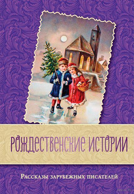 Рождественские истории. Рассказы зарубежных писателей — фото, картинка
