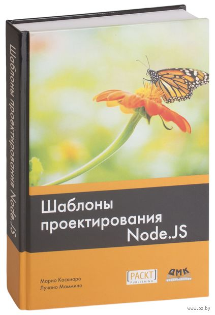 Шаблоны проектирования Node.JS — фото, картинка