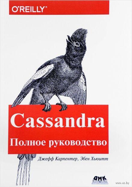Cassandra. Полное руководство — фото, картинка