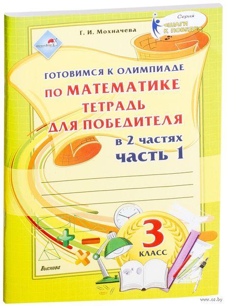 Готовимся к олимпиаде по математике. 3 класс. Тетрадь для победителя. В 2-х частях. Часть 1 — фото, картинка