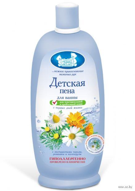 """Пена для ванн детская """"Для чувствительной кожи"""" (500 мл) — фото, картинка"""