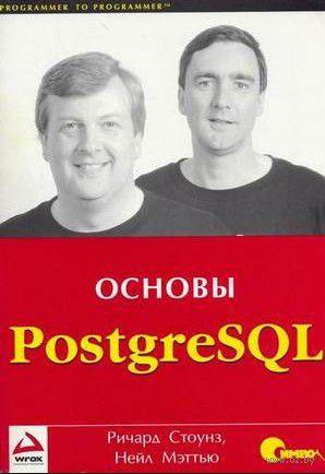 PostgreSQL. Основы. Ричард Стоунз, Нейл Мэттью