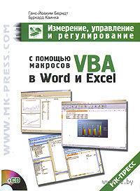 Измерение, управление и регулирование с помощью макросов VBA в Word и Excel (+ CD). Ганс-Йоахим Берндт, Буркард Каинка