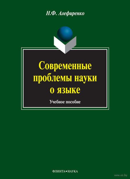 Современные проблемы науки о языке. Николай Алефиренко