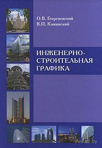 Инженерно-строительная графика. Олег Георгиевский, Владимир Каминский