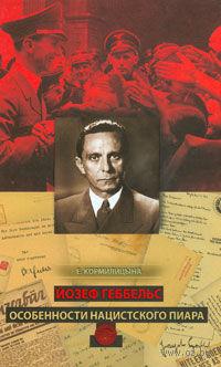 Йозеф Геббельс. Особенности нацистского пиара — фото, картинка