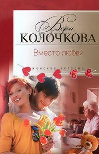 Вместо любви (м). Вера Колочкова