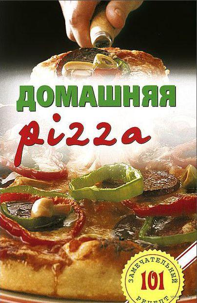 Домашняя pizza. Рецепты мирового класса. Владимир Хлебников