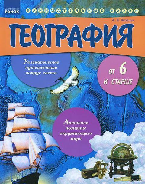 География от 6 и старше. Александр Яковчук
