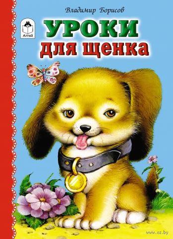 Уроки для щенка. Владимир Борисов