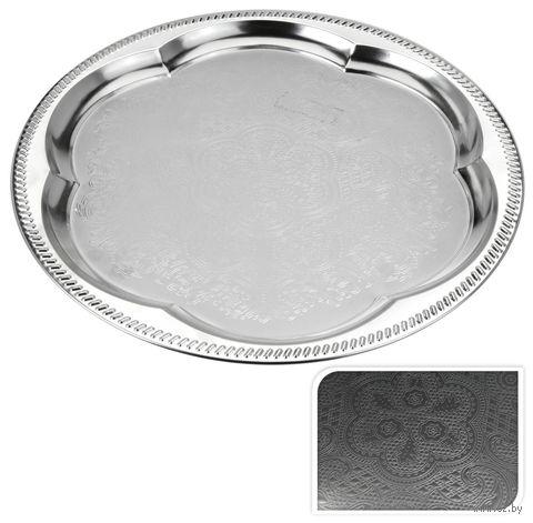 Поднос металлический круглый (35 см; арт. 757766000)