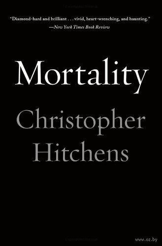 Mortality. Кристофер Хитченс