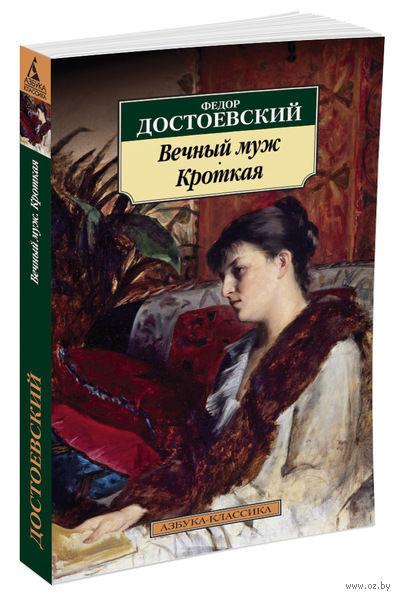 Вечный муж. Кроткая. Федор Достоевский