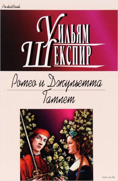 Ромео и Джульетта. Гамлет (м). Уильям Шекспир