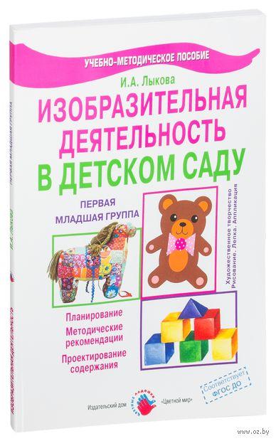 Изобразительная деятельность в детском саду. Первая младшая группа. Ирина Лыкова