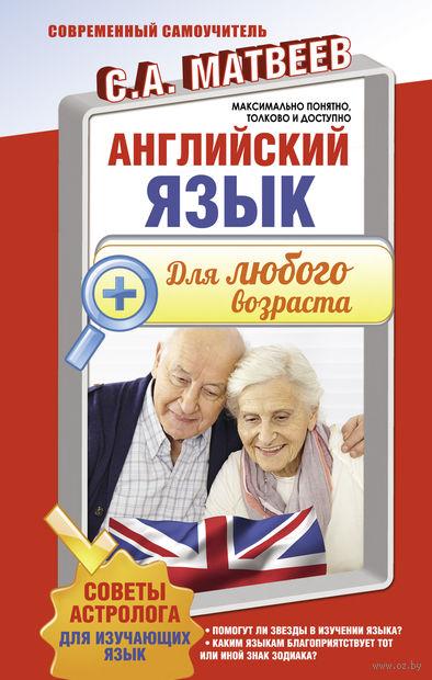 Английский язык для любого возраста. Сергей Матвеев