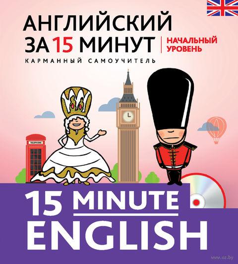 Английский за 15 минут. Начальный уровень (+ CD) — фото, картинка