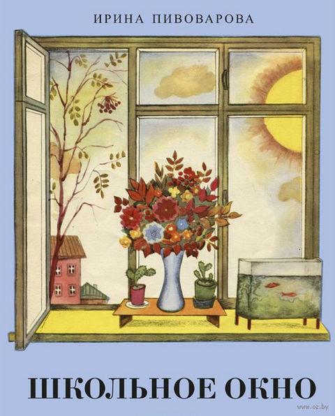 Школьное окно — фото, картинка