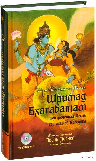 Шримад Бхагаватам. Песнь Песней. Часть 2. Шри Вьяса