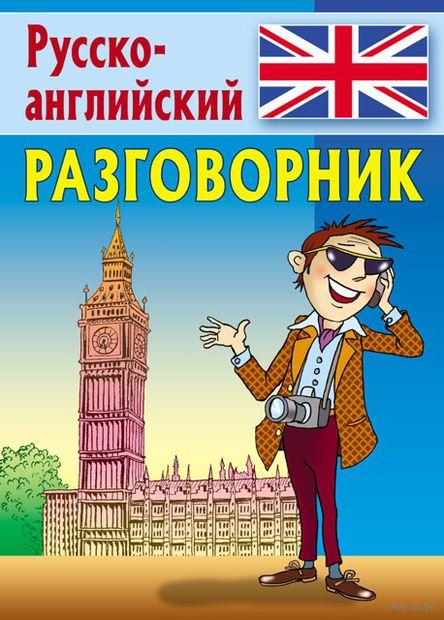 Русско-английский разговорник. Э. Барышников