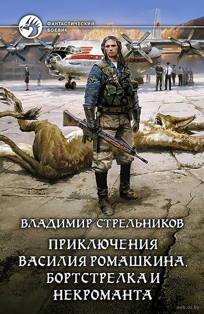 Приключения Василия Ромашкина, бортстрелка и некроманта. Владимир Стрельников