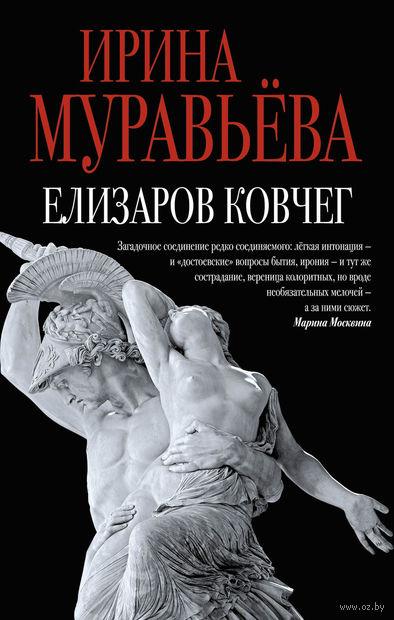 Елизаров ковчег. Ирина Муравьева
