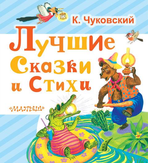 Лучшие сказки и стихи. Корней Чуковский
