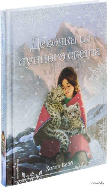 Рождественские истории. Девочка из лунного света. Холли Вебб