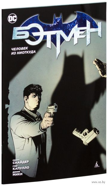 Бэтмен. Человек из ниоткуда — фото, картинка