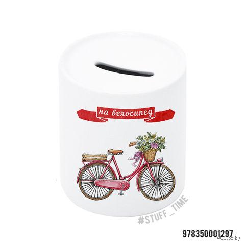 "Копилка ""На велосипед"" (арт. 297) — фото, картинка"