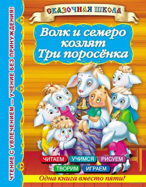 Волк и семеро козлят. Три поросенка — фото, картинка