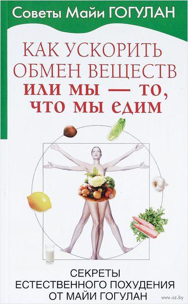 Как ускорить обмен веществ, или Мы - то, что мы едим. Секреты естественного похудения от Майи Гогулан — фото, картинка