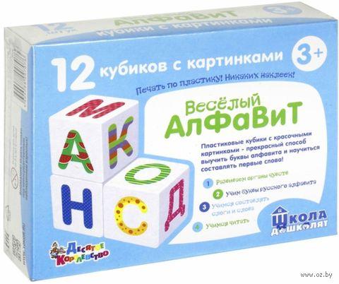 "Кубики ""Школа дошколят. Весёлый алфавит"" (12 шт.) — фото, картинка"