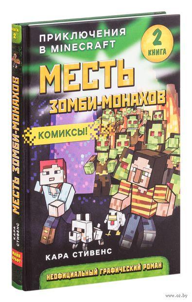 Месть зомби-монахов — фото, картинка