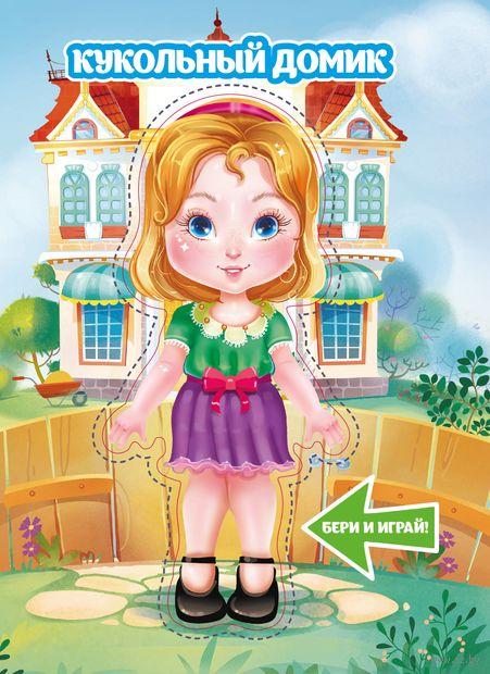 Кукольный домик — фото, картинка