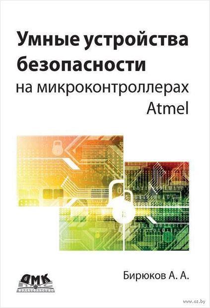 Умные устройства безопасности на микроконтроллерах Atmel — фото, картинка