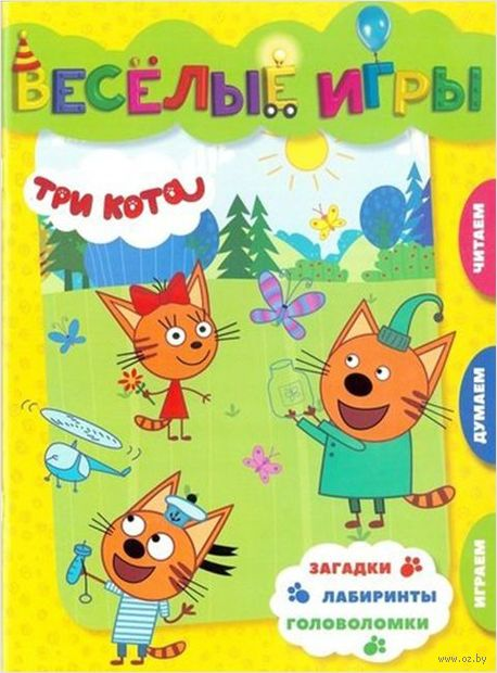 Три Кота. Развивающая книга — фото, картинка