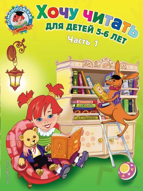 Хочу читать. Для детей 5-6 лет. Часть 1 — фото, картинка