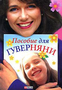Пособие для гуверняни. Юлия Белочкина, Мария Згурская, Татьяна Росийчук