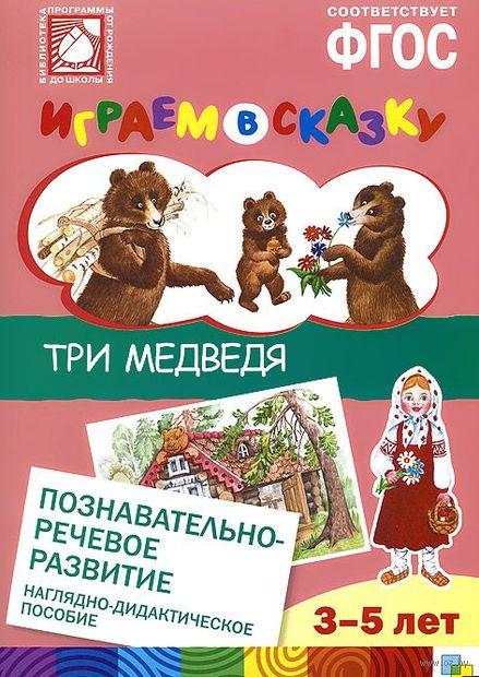 Три медведя. Наглядно-дидактическое пособие для детского сада