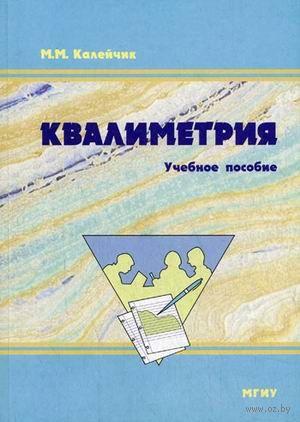Квалиметрия. М. Калейчик