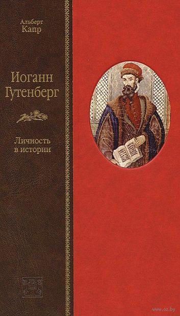 Иоганн Гутенберг. Личность в истории (подарочное издание). Альберт Капр