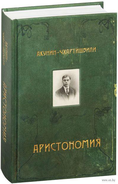 Аристономия. Борис Акунин, Григорий Чхартишвили