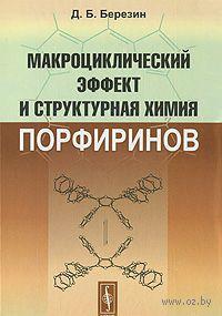 Макроциклический эффект и структурная химия порфиринов. Дмитрий Березин