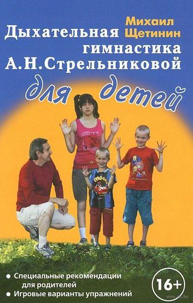 Дыхательная гимнастика А. Н. Стрельниковой для детей. Михаил Щетинин