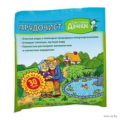 """Средство для чистки прудов и фонтанов """"Прудочист"""" (30 г)"""