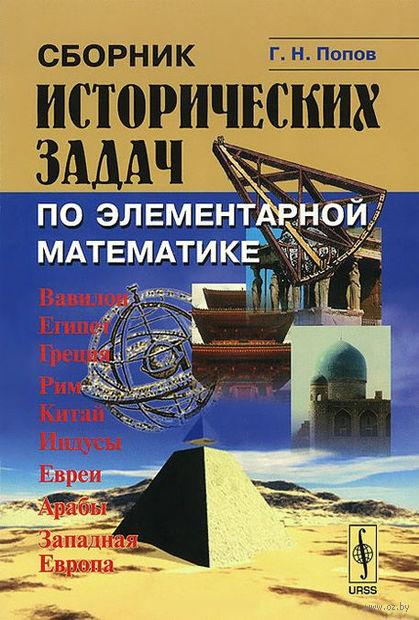 Сборник исторических задач по элементарной математике. Г. Попов