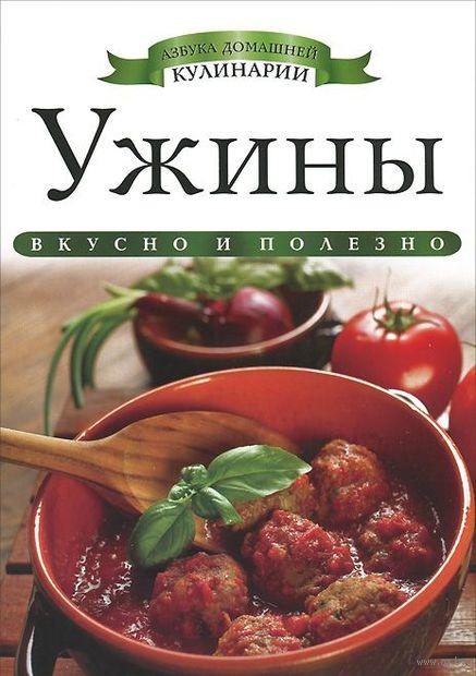 Ужины. Ксения Любомирова