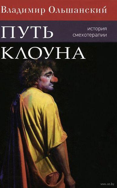 Путь клоуна. История смехотерапии. Владимир Ольшанский