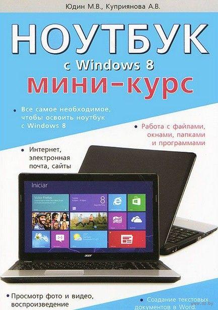 Ноутбук с Windows 8. Мини-курс. М. Юдин, А. Куприянова, Р. Прокди